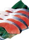 塩さけ各種(銀鮭、秋鮭) 95円(税抜)