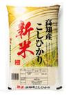 新米高知産コシヒカリ 1,780円(税抜)