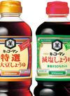 ●特選丸大豆しょうゆ●減塩しょうゆ 278円(税抜)