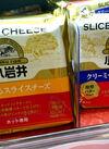 クリーミースライスチーズ・とろけるスライスチーズ 198円(税抜)