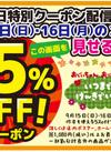 敬老の日特別クーポン! 5%引