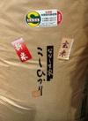 コシヒカリ玄米量り売り 530円(税抜)