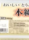 豆腐 58円(税抜)