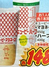 マヨネーズ・ハーフ 148円(税抜)
