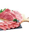 牛ロースステーキ・牛肩ロースうす切り 398円(税抜)