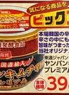 ヤンバンキムチプレミアム辛口 398円(税抜)