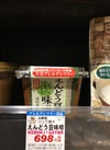 えんどう豆味噌 698円(税抜)