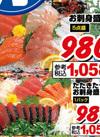 お刺身盛り合せ 980円(税抜)