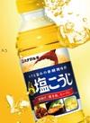 液体塩こうじ 249円(税抜)