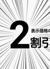 【納豆】全品 20%引