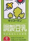 調整豆乳 159円(税抜)