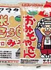 米こうじみそ・おみそやさん 158円(税抜)