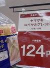 毎週月曜・金曜日に実施中!「ロイヤルブレッド」 124円(税抜)