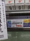 毎週月曜・金曜日に実施中「北海道産直牛乳」 190円(税抜)