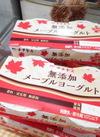 チチヤス 無添加メープルヨーグルト 129円(税抜)