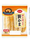 チーズ入り笹かま 5枚入 199円(税抜)