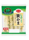 しそ入り笹かま 5枚入 199円(税抜)