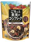 ごろっと果実のコーンフレーク 芳醇チョコ仕立て 238円(税抜)