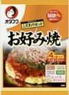 こだわりセット お好み焼 258円(税抜)