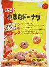 小さなドーナツ 88円(税抜)