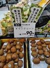 キウイ 90円(税抜)