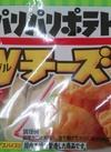 パリパリポテトWチーズ 137円(税抜)