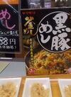 鹿児島黒豚めし 188円(税抜)