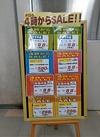 まいたけ 98円(税抜)