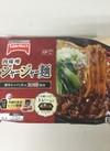 【9月ネットスーパー限定月曜日価格】肉味噌ジャージャー麺 ※月曜ご配送限り 148円(税抜)