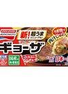 ギョーザ 158円(税抜)