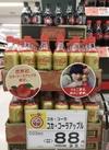 コカ・コーラ アップル 88円(税抜)