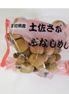 ぶなしめじ 98円(税抜)