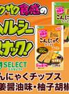 エスセレクト こんにゃくチップス 178円(税抜)