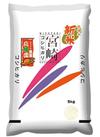 コシヒカリ(令和元年産) 1,780円(税抜)