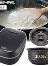 土鍋圧力IH炊飯器 99,800円(税抜)