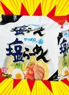 サッポロ一番 348円(税抜)