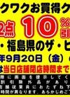 9月20日限定!特別ワクワクお買い得クーポン券! 10%引