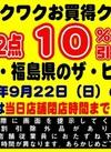 9月22日限定!特別ワクワクお買い得クーポン券! 10%引