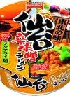 仙台辛味噌ラーメン 88円(税抜)