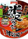 米沢ラーメン 88円(税抜)