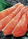 生秋鮭切身 98円(税抜)