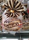シャウエッセン 398円