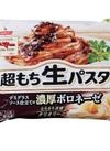 超もち生パスタ〔デミグラスボロネーゼ〕 128円(税抜)