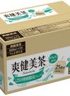 爽健美茶 1,680円(税抜)