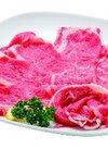 牛ロース薄切り 980円(税抜)