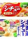 北海道シチュークリーム・シチューミクスクリーム 158円(税抜)