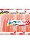 朝のフレッシュハーフベーコン3連 198円(税抜)