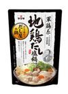 軍鶏系地鶏だし 塩鍋つゆ 98円(税抜)