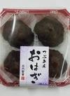 おはぎ(つぶあん・つぶあん、きなこ) 198円(税抜)