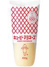 キユーピーマヨネーズ・キユーピーハーフ 168円(税抜)